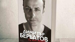 Бербатов обяви излизането на автобиографията си