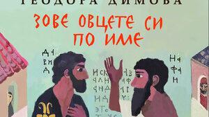 """Откъс от """"Зове овцете си по име"""" на Теодора Димова"""