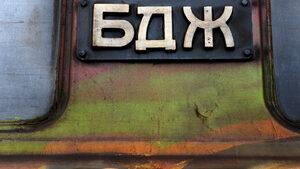КЗК обяви мегапоръчката на БДЖ за нови влакове за незаконна