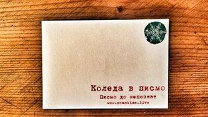 Какво е да пишеш писма до непознати?