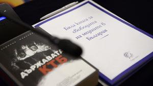 АЕЖ - България, ще се включи в дебата за медиите, поискан от Борисов