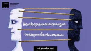 Софийският международен литературен фестивал идва през декември с 80 участници