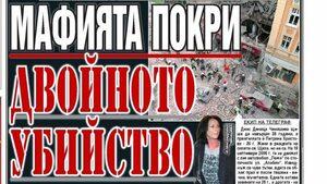 ЕК чете вестници, а Борисов?