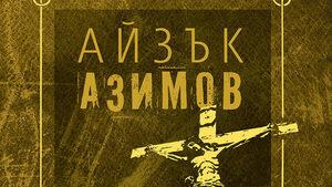 """Откъс от """"Пътеводител в Библията. Новият завет"""" на Айзък Азимов"""