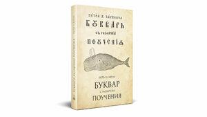 """""""Рибният буквар"""" излиза в ново фототипно издание през ноември"""