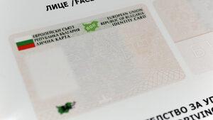 Лични карти с електронна идентификация ще има през 2020 г.