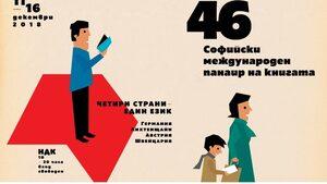 Над 160 участници от България и света гостуват на Панаира на книгата от днес