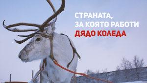 Страната, за която работи Дядо Коледа