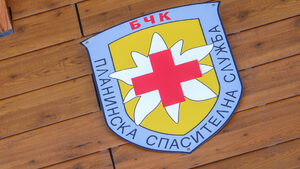 Благотворителен поход в Пирин завърши успешно благодарение на спасителите