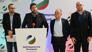 """""""Демократична България"""": ГЕРБ застрашава неприкосновеността на частната собственост"""