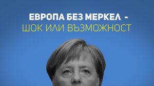 Европа без Меркел - шок или възможност (видео)