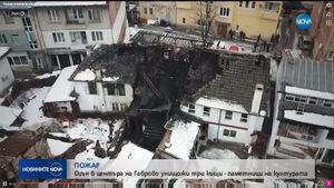 Пожар горя в три къщи-паметници на културата в центъра на Габрово