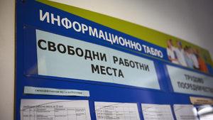 """30 млн. лв. за детегледачи по проект """"Родители в заетост"""""""