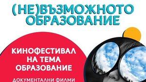 """От 15 до 24 февруари е второто издание на """"(не)Възможното образование"""""""