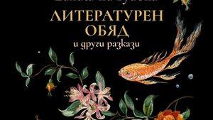 """Откъс от сборника """"Литературен обяд и други разкази"""" на Ейлиш ни Гуивна"""