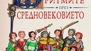 """Откъс от """"Ритмите през Средновековието"""" на Жан-Клод Шмит"""