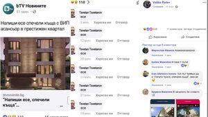 Социалните мрежи за апартаментите: Пишете есе, за да живеете в сянката на Всевишния