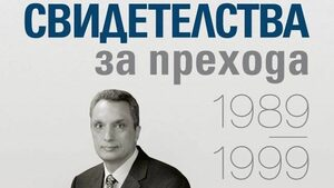 "Иван Костов написа ""Свидетелства за прехода"""