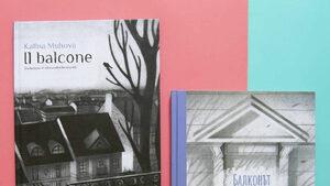 Книга по стихотворение на Атанас Далчев беше публикувана в Италия