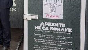 """Магазини """"Мания"""" ще подкрепят финансово жени с рак на гърдата чрез събиране на стари дрехи"""