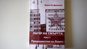 """""""Предизвестие за Ловеч"""" - роман за трима концлагеристи"""