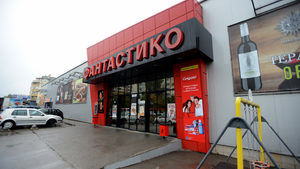 """Комисията за конкуренция глоби """"Фантастико"""" за игра"""