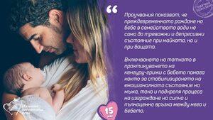 """""""Спасителна прегръдка"""" за недоносените деца - за кенгуру-грижата в България (видео)"""