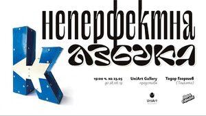 Живеем ли под диктатурата на руската версия на кирилицата, пита нова изложба