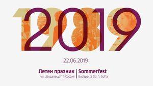 """За юбилея си Гьоте-институт ще затвори част от улица """"Будапеща"""" в София"""