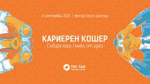 """""""Кариерен кошер"""" привлича обратно българите с опит и образование от чужбина"""