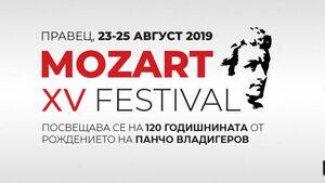 """Виенско музикално трио открива тазгодишните """"Моцартови празници"""""""