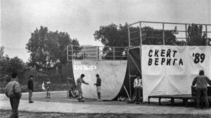 Фотогалерия: Скейтъри от минали софийски времена