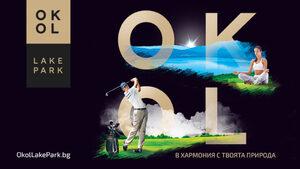 Okol Lake Park, или как изглежда инвестиция за 300 млн. евро?