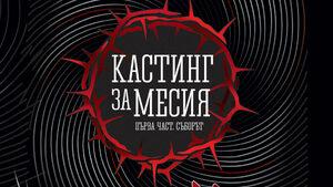 """Откъс от """"Кастинг за Месия"""" на Петър Делчев"""