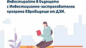 Българинът търси варианти за допълнителни доходи, за да живее добре и след пенсионна възраст