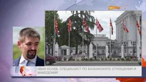 Иван Колев: Българската позиция за Северна Македония е изгодна на Русия и Сърбия