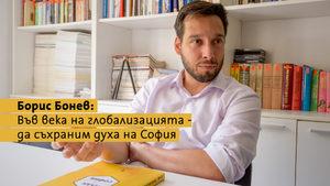 Борис Бонев: Във века на глобализацията - да съхраним духа на София