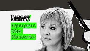 Предизборен маратон: Един ден с Мая Манолова