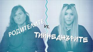 Тийнейджъри срещу родители - първа серия (видео)