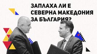 Заплаха ли е Северна Македония за България (видео)