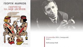 Георги Марков - 40 години по-късно