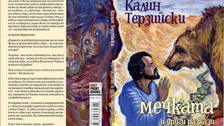 """Откъс от """"Мечката и други разкази"""" на Калин Терзийски"""
