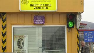 Терминалите за е-винетки ще работят на 8 езика (видео)
