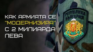 """Как армията се """"модернизира"""" с 2 млрд. лева (видео)"""
