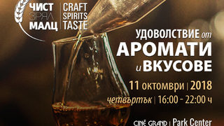 Чист. Зрял. Малц Craft Spirits Taste