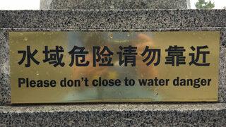 Изгубени в превода, или как Пекин въвежда ред в английския преди игрите през 2022 г.