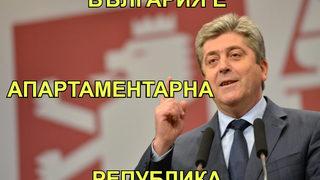 Фотогалерия: България е апартаментарна република и още комикси от седмицата