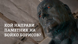 Кой направи паметник на Бойко Борисов? (видео)