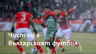 """Чист ли е българският <span class=""""highlight"""">футбол</span> (видео)"""