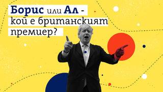 Борис или Ал - кой е британският премиер? (видео)